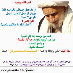 عکس از آلبوم رهپویان قرآن