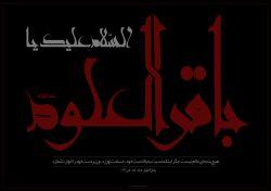 شهادت امام محمد باقر(علیه السلام) تسلیت باد