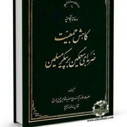 """کتاب""""کاهش جمعیت ضربه ای سهمگین بر پیکر اسلام"""" تألیف مرحوم علامه طهرانی (ره)"""