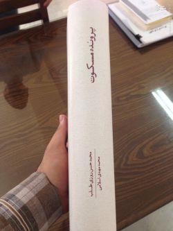 یک کتاب تاریخی درباره اینکه چرا «عاملان ترور شهید رجایی آزاد شدند؟» حتما تهیه کنید و مطالعه کنید این کتاب رو می تونین از سایت اینترنتی کتاب متن تهیه کنید و اطلاعات بیشتری درباره اش کسب کنید