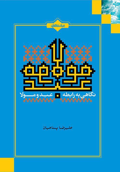 رابطه عبد و مولی-علیرضا پناهیان می توانید در متن توضیحات بیشتر را بخوانید و همان جا خرید کنید