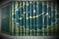 کتاب شریف امام شناسی، تألیف مرحوم #علامه سید محمّد حسین حسینی طهرانی (ره)، بهترین مرجع پاسخگویی به شبهات