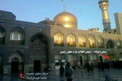 موقعیت مرقد مطهر مرحوم #علامه سید محمّد حسین حسینی طهرانی (ره) در حرم مطهر رضوی