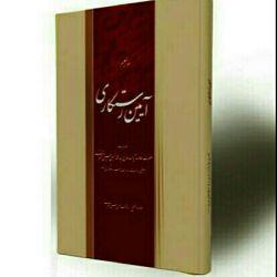 کتاب شریف آئین رستگاری،  شامل یک دوره مبانی #سیروسلوک، تألیف مرحوم علامه سید محمّد حسین حسینی طهرانی (ره)