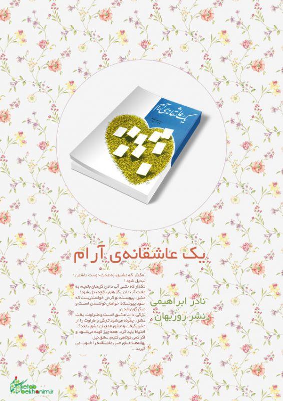یک عاشقانه آرام مناسب برای هدیه دادن و البته هدیه گرفتن! برای سفارش به سایت ما سری بزنید! matnbook.ir