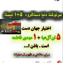 الهم عجل لولیک الفرج