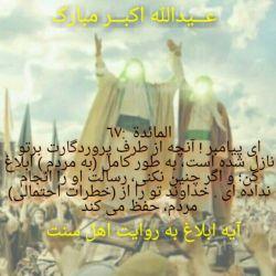 #غدیر به روایت اهل سنت