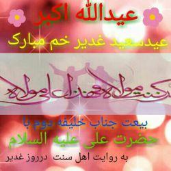 #غدیر