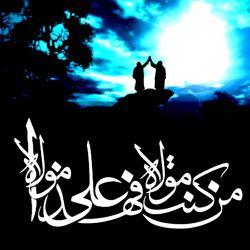 عید سعید غدیر رو به همه دوستان تبریک و غیبت صاحبمون و عدم آمادگی خودمون برای ظهور ایشان رو به همه ی مردم جهان تسلیت عرض میکنم