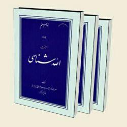 دوره الله شناسی، تألیف مرحوم #علامه آیت الله حاج سید محمّد حسین حسینی طهرانی (ره)