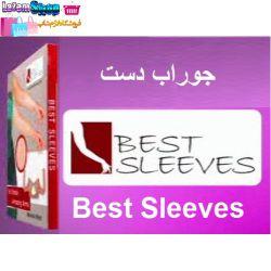 جوراب دست بست اسلیوز Best Sleeves با جوراب دست بست اسلیوز, بازوها و دستان شما شکل زیبایی می گیرد.