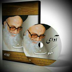 نرم افزار آوای ملکوت، مجموعه سخنرانیهای #علامه آیت الله حاج سید محمّد حسین حسینی طهرانی (ره)