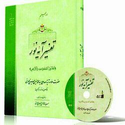 کتاب شریف تفسیر آیه نور، تألیف #علامه آیت الله حاج سید محمّد حسین حسینی طهرانی (ره)