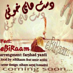 coming soon!...  tnx for caver design،،،  eBiRaam ft Amir Azimi(دست های خونی)