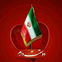 دوستت دارم وطنم