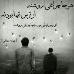 هرجا چراغى روشنه   از ترس تنها بودنه   اى ترس تنهایی من   اینجا چراغى روشنهجج