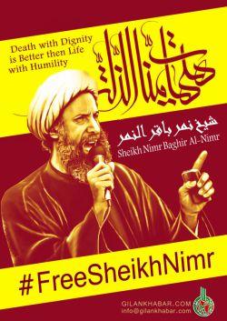 شیخ نمر را آزاد کنید