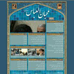 سایت جدید هییت محبان العباس(ع) زنده باد استاد عابدی