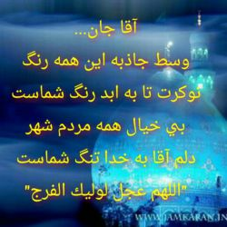 Shia Muslims اللهم عجل لولیک الفرج