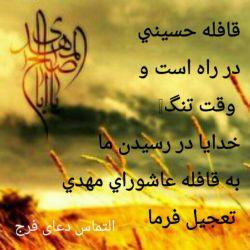 Shia Muslims التماس دعا