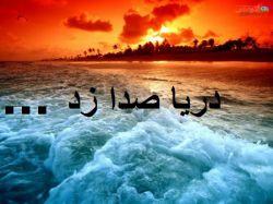 دریا صدا زد ای لبت عطشان، من آبم آبی بنوش ای آتشت کرده کبابم  عباس گفت ای آب حاشا کز تو نوشم  آید صدای نالهی اصغر به گوشم