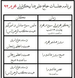 برنامه جلسات حاج علیرضا بیگدلی در محرم 93