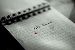 """دلت را خوش نکن به این """"دوستت دارم""""ها  تمامشان تاریخ مصرف دارند..."""