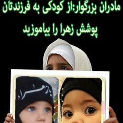حجاب از کودکی...