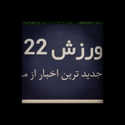 از ورزش ۲۲ بازدید کنید. varzesh22.blog.ir