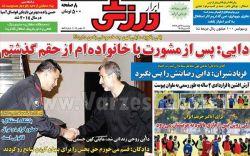 روزنامه ابرار ورزشی 22 آبان 1393