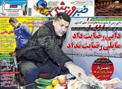 روزنامه خبر ورزشی 22 آبان 1393
