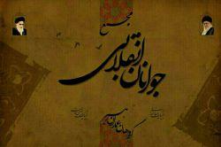 طراحی بنر مجمع به دست برادر عزیزمون حضرت ثقة الاسلام صادق پور وهاب