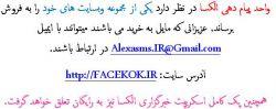 فروش انجمن تفریحی و سرگرمی فیس کوک!هدیه خریدار نیز اسکریپت کامل خبرگزاری الکسا http://facekok.ir