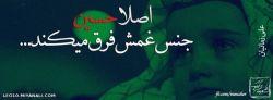 """اصلاً حسین جنس غمش فرق می کند این راه عشق پیچ و خمش فرق می کند  """"صد مرده زنده می شود از ذکر یا حسین"""" عیسای خانواده دمش فرق می کند  http://hadisevasl.blog.ir"""