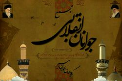 کار جناب ثقة الاسلام صادق پور وهاب برای گروه عماران رهبر