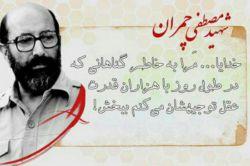 عارف الهی *شهید دانشمند
