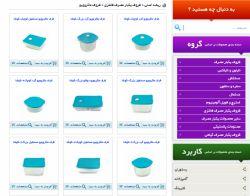 www.pishgaman.co.ir