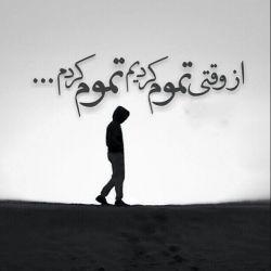 #ax_neveshteha  #وقتی