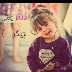 وجوده دختر برا هر خونه ای ضروریه :)