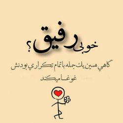 رفیق تو #تگ کن  .  #رفیق #دوست #friends