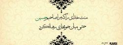 http://hadisevasl.blog.ir/