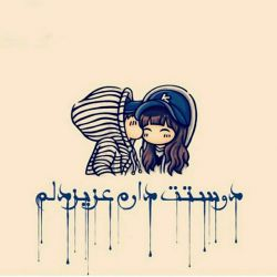 عشق تو تگ کن   #عشق #دوست #love