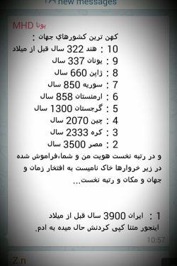 هویت ایران به قدمت تاریخ خدا یا شکرت که همیشه این مرز و بوم مورد لطفت بوده