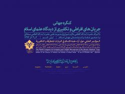 کنگره جهانی جریانهای افراطی و تکفیری از دیدگاه علمای اسلام