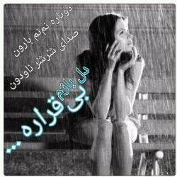 حتی بارون هم منو یاده پاشایی میندازه .دل بازم بی قراره ....هی دنیا