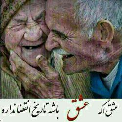 عشق هم عشق قدیم!