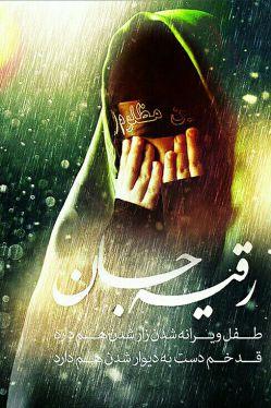 شهادت حضرت رقیه (س) به همه دوستای لنزوری تسلیت