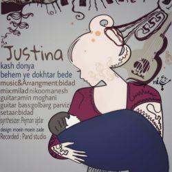 (Justina-Kash DOnya Behem Ye DOkhtar Bede(hatman dan kOnin