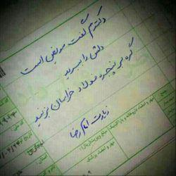 بیمه ی ومام  رضا (ع)