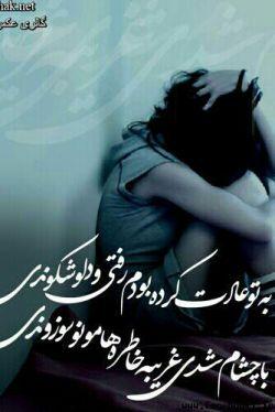 . حرف میزنی اما تلخ...محبت میکنی ولی سرد...چه اجباری است دوست داشتن من!!!